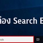 วิธีปิดกล่อง Search Box ที่แสนเกะกะบน Windows 10