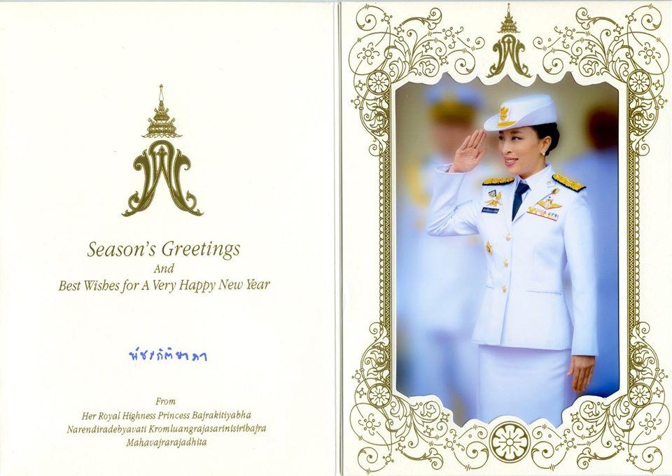 พระบรมวงศานุวงศ์ พระราชทานพรปีใหม่ ส.ค.ส. 2563 แก่พสกนิกรชาวไทย
