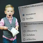 สาวโพสต์เฟซบุ๊ก ปี 2021 แล้ว นี่เหรอการศึกษาไทย!?